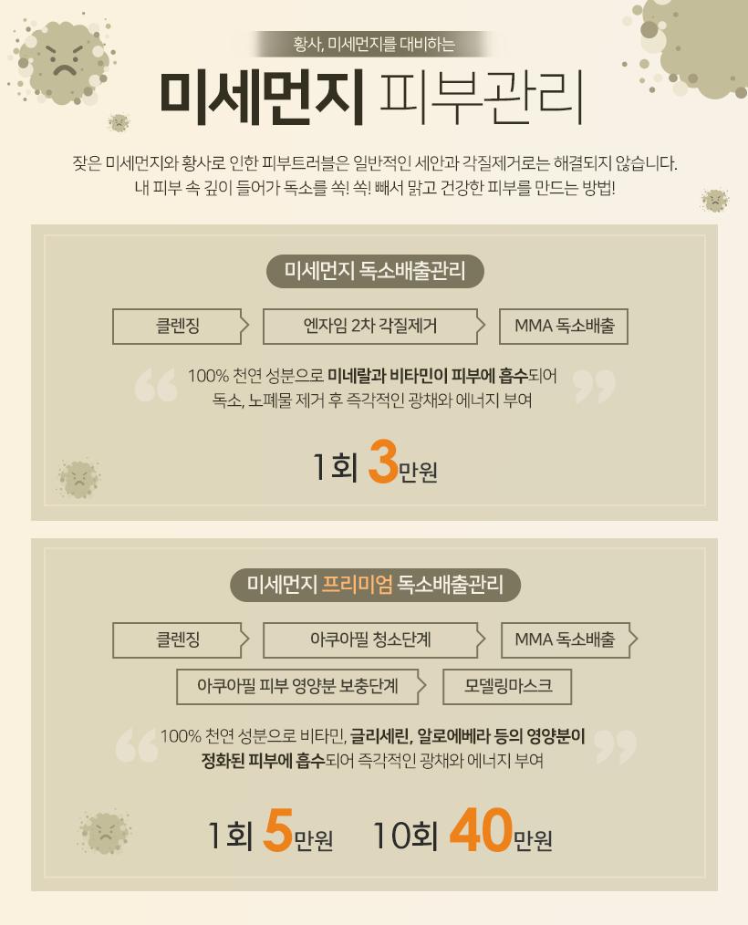 170518_신사타토아_공지_특별이벤트_CJH.png